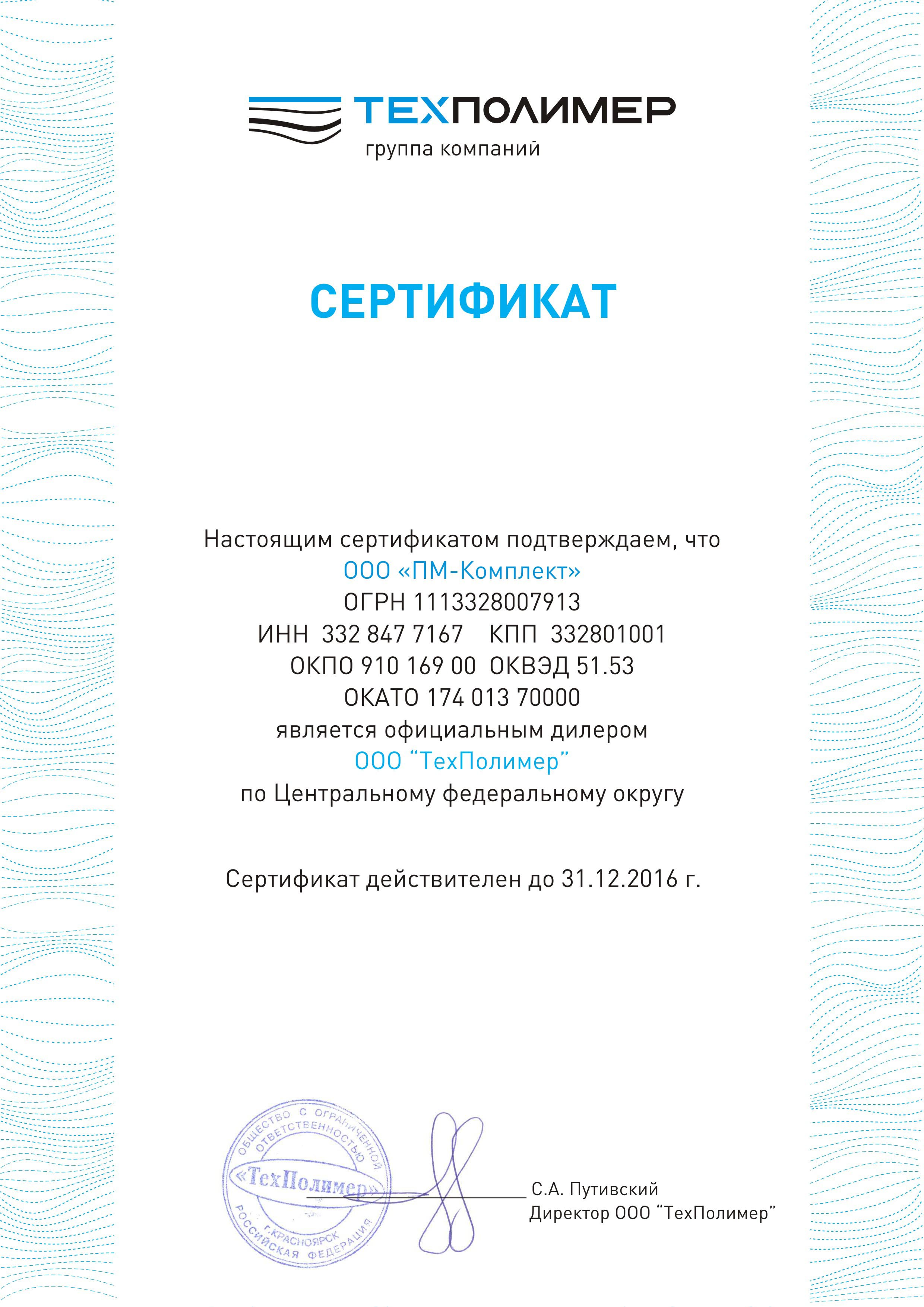 сертификат дилера на 2016г