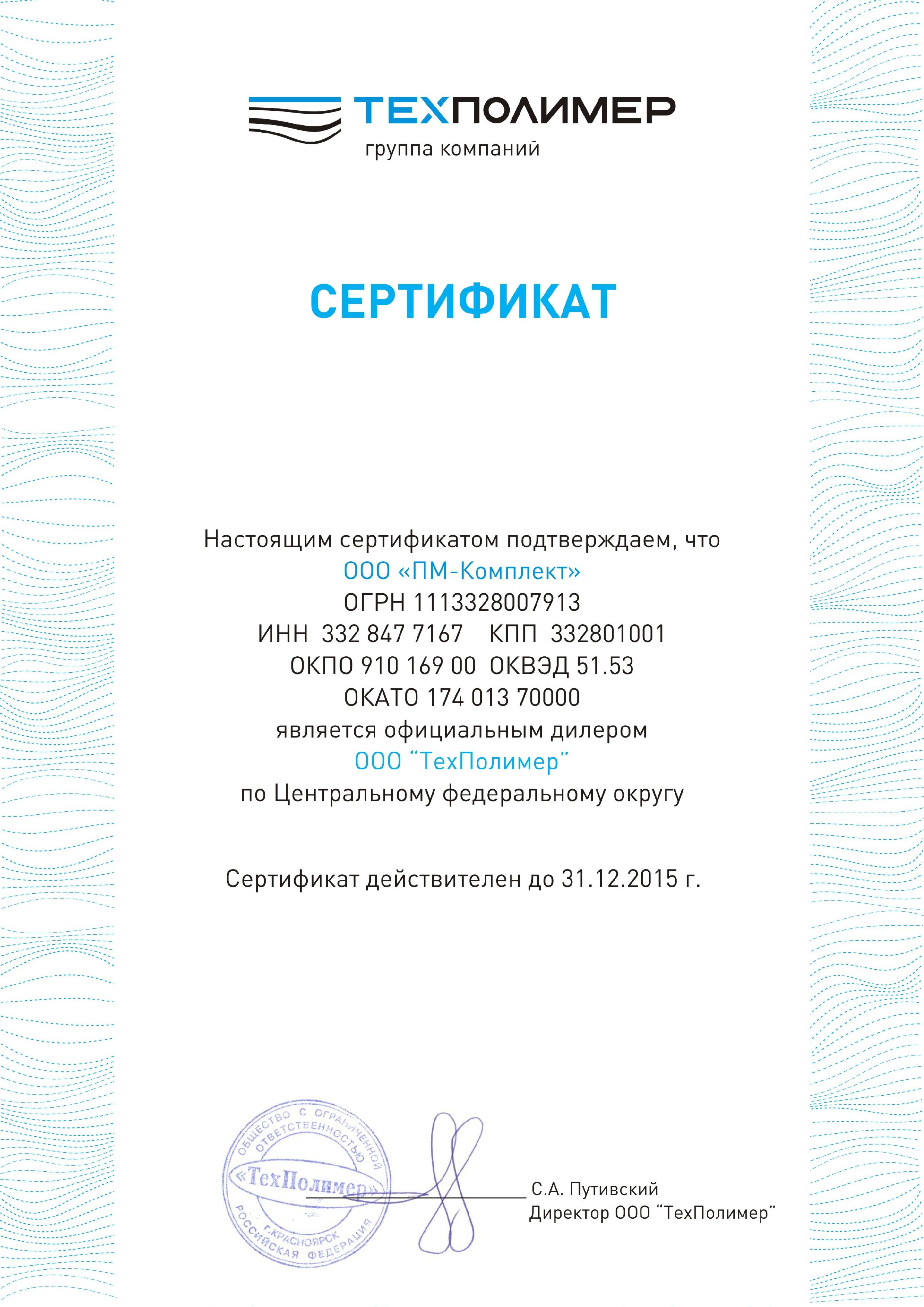 sertifikat-dilera-tehpolimerapdf