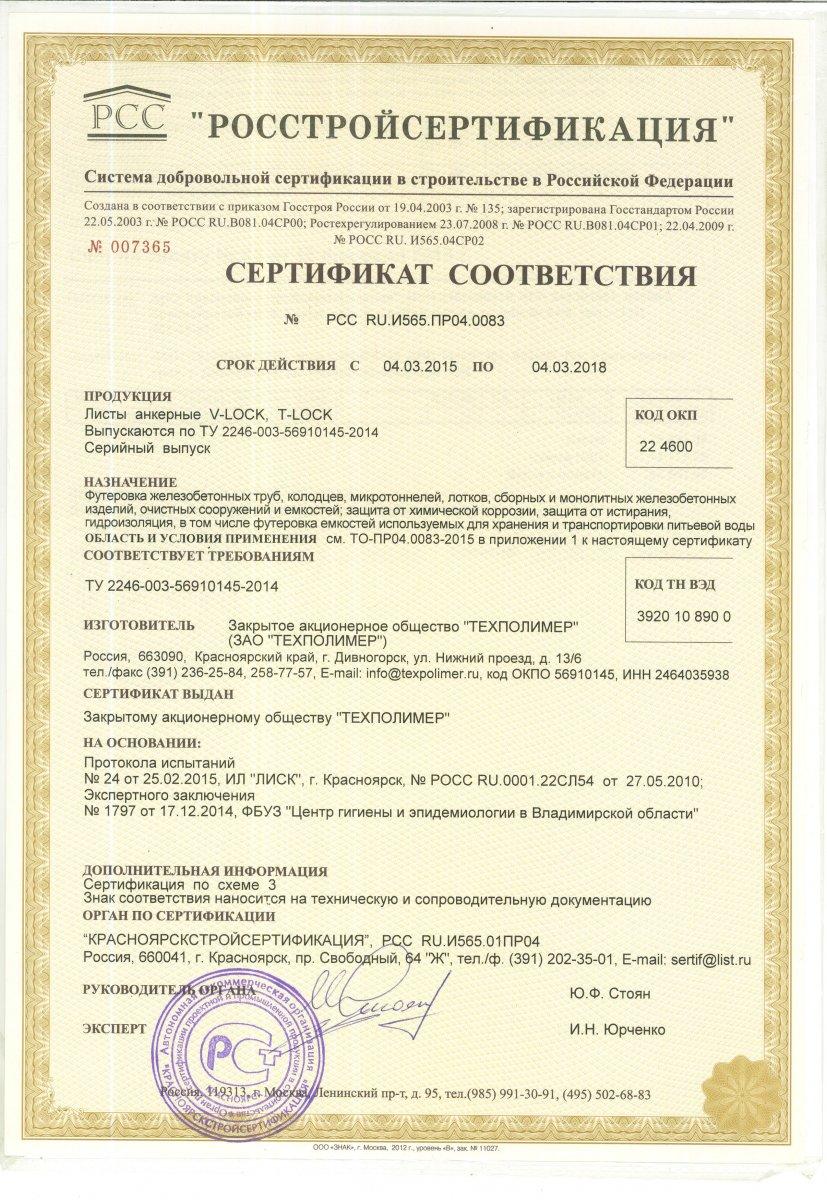 sertifikat-ankernyy-list